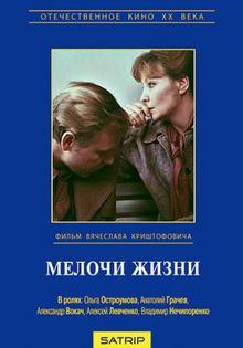 Мелочи жизни, 1980