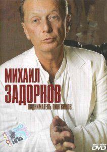 Михаил Задорнов. Подниматель пингвинов, 2005
