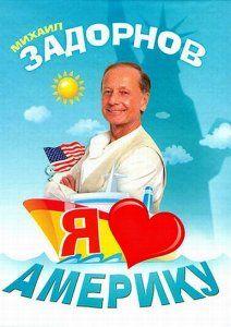 Михаил Задорнов. Я люблю Америку!, 2011