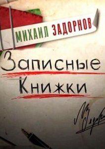 Михаил Задорнов - Записные книжки, 2011