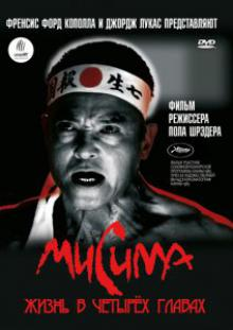 Мисима: Жизнь в четырёх главах, 1985