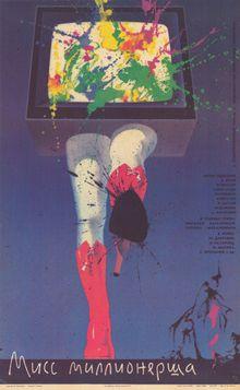 Мисс миллионерша, 1988