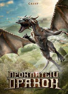 Проклятый дракон, 2009