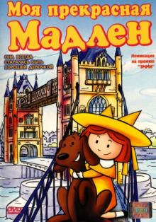 Моя прекрасная Мадлен, 2002