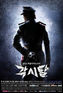 Мститель в маске, 2012