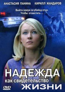 Надежда как свидетельство жизни, 2008