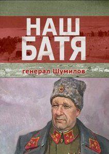 Наш Батя. Генерал Шумилов, 2008