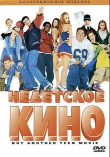 Недетское кино, 2001