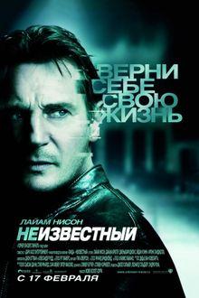 Неизвестный, 2011