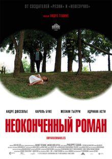 Неоконченный роман, 2011