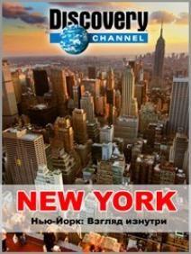 Нью-Йорк: Взгляд изнутри, 2009