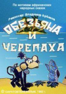 Обезьяна и черепаха, 1992
