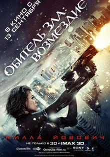 Обитель Зла: Возмездие, 2012