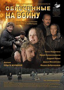 Обреченные на войну, 2008