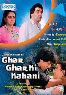 Обычная история, 1988