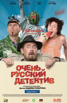 Очень русский детектив, 2008