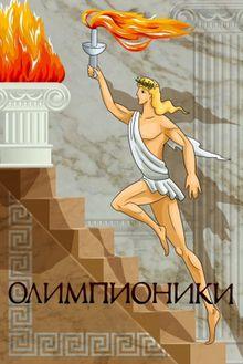 Олимпионики, 1982