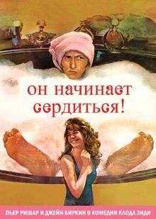 Он начинает сердиться, или Горчица бьет в нос, 1974