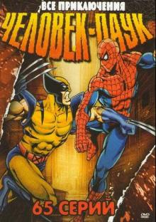 Человек-паук, 1994
