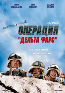 Операция «Дельта-фарс», 2007