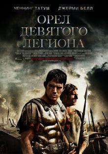 Орел Девятого легиона, 2010