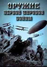 Оружие Первой мировой войны, 2014