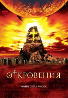 Откровения, 2005