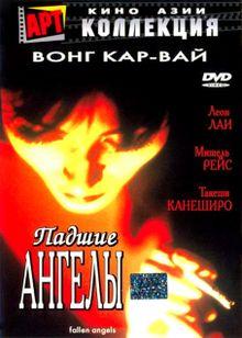 Падшие ангелы, 1995