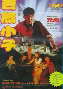 Парень из Тибета, 1992