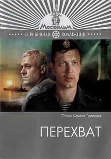Перехват, 1986