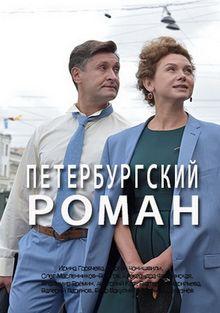 Петербургский роман, 2018