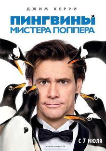 Пингвины мистера Поппера, 2011