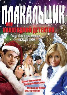 Плакальщик, или Новогодний детектив, 2004