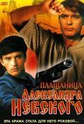 Плащаница Александра Невского, 1991