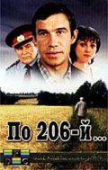 По 206-й..., 1989