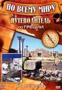 По всему миру. Путеводитель по Греции, 2004