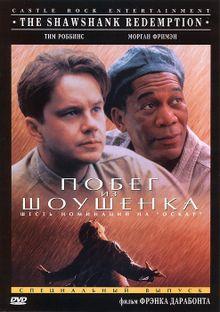 Побег из Шоушенка, 1994