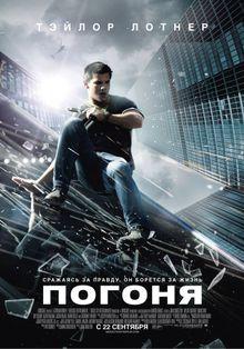 Погоня, 2011