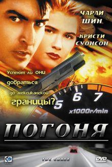 Погоня, 1994