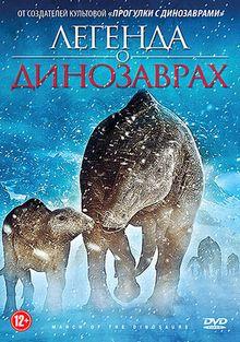 Легенда о динозаврах, 2011