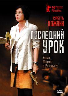 Последний урок, 2008
