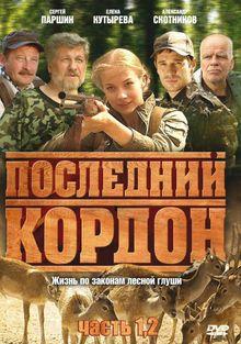 Последний кордон, 2009