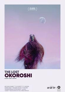 Потерянный Окороши, 2019