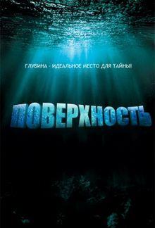 Поверхность, 2005