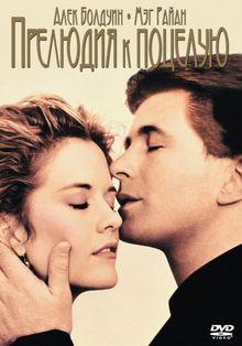 Прелюдия к поцелую, 1992