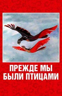 Прежде мы были птицами, 1982