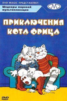 Приключения кота Фрица, 1972