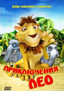 Приключения Лео, 2004