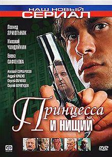 Принцесса и нищий, 2004