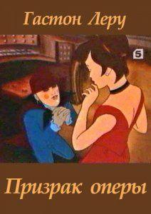 Призрак оперы, 1978